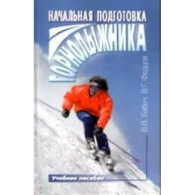 Начальная подготовка горнолыжника. В.Бабич