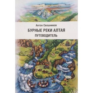 Бурные реки Алтая. Путеводитель А. Свешников