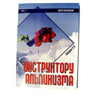 Инструктору альпинизма. П.П. Захаров