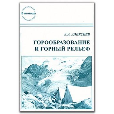 Горообразование и горный рельеф. Алексеев А.А.