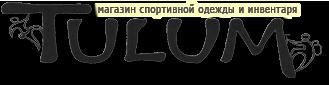 Tulum.ru | Магазин туристического снаряжения